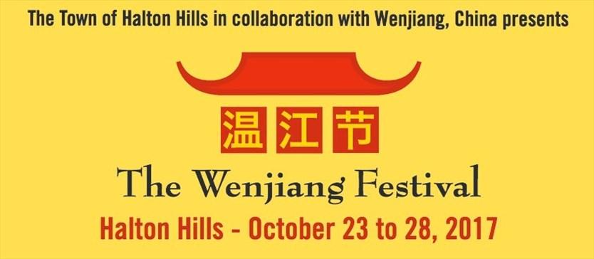 Wenjiang Festival